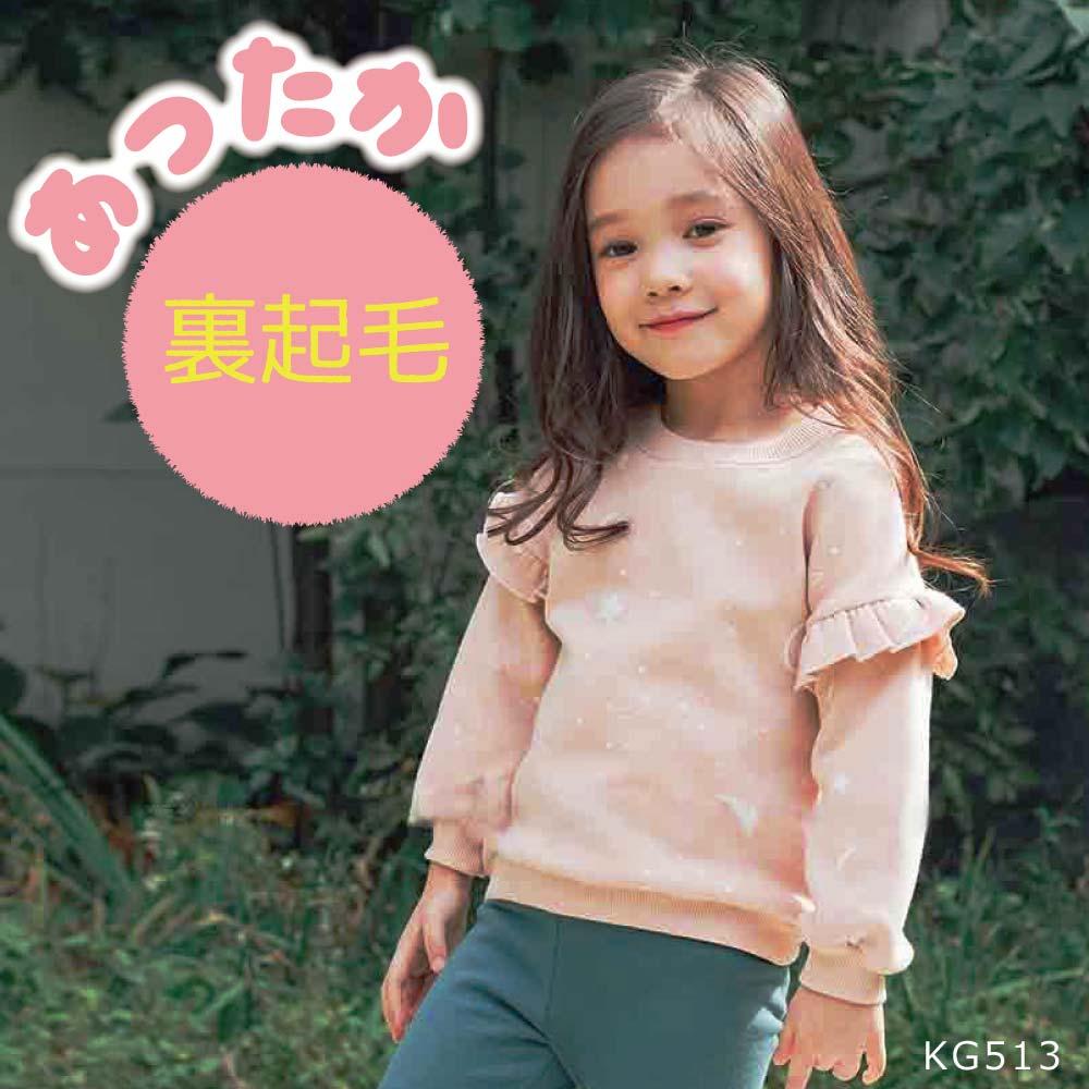 子供服 女の子 トップス トレーナー プルオーバー 長袖 裏起毛 暖か ピンクベージュ KG513