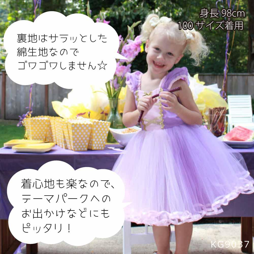 ハロウィン ドレス コスチューム ラプンツェル 風 プリンセス 仮装 KG9037