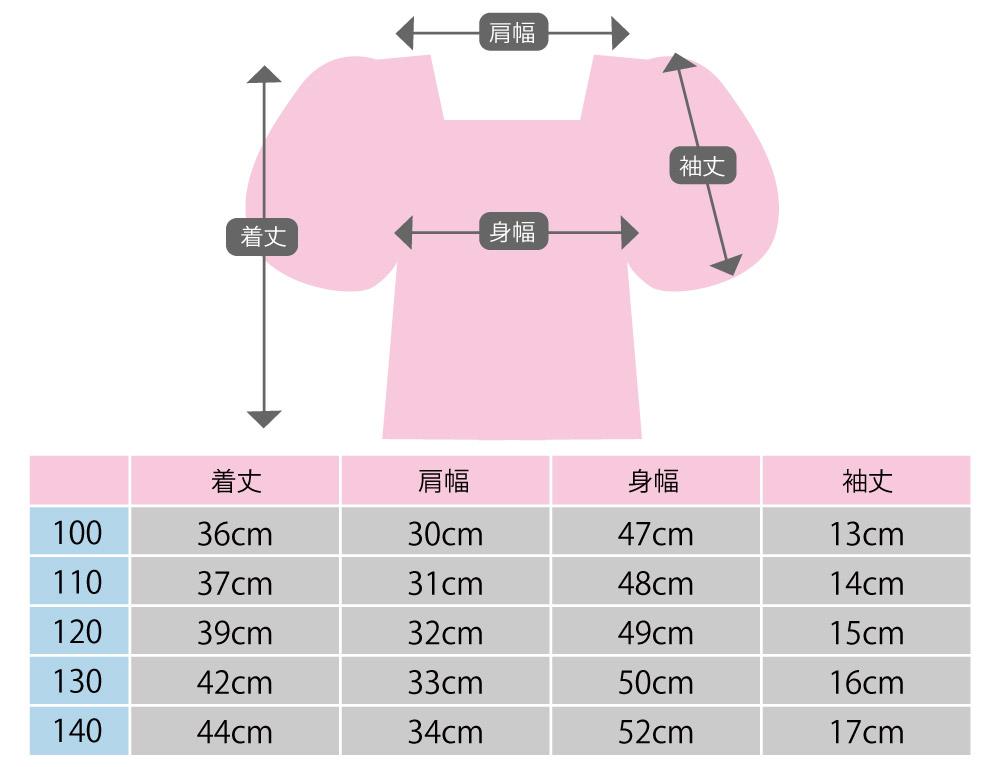 子供服 女の子 トップス ボトムス 2点セット 半袖 上下セット ボリューム袖 スカート 春 夏 KG067