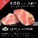 イベリコ豚 真空調理 ローストポーク 300g IFFA金賞受賞 冷凍 ※ RP300g