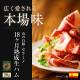 イベリコ豚 生ハム 7種×20g おつまみ ギフトセット 冷蔵 ※ 生ハム 20g×7種