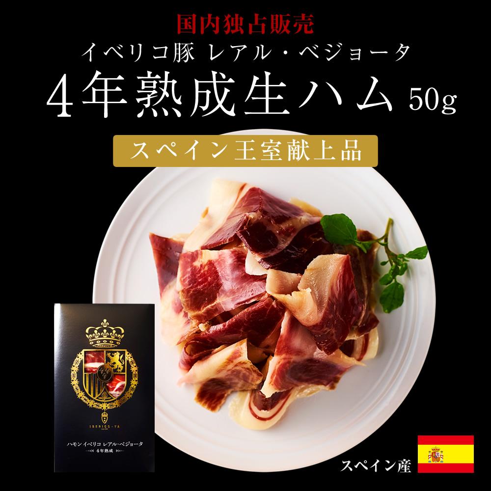 イベリコ豚 生ハム 4年/18ヶ月熟成 50g×2種 食べ比べセット 冷蔵 ※ 4ham18