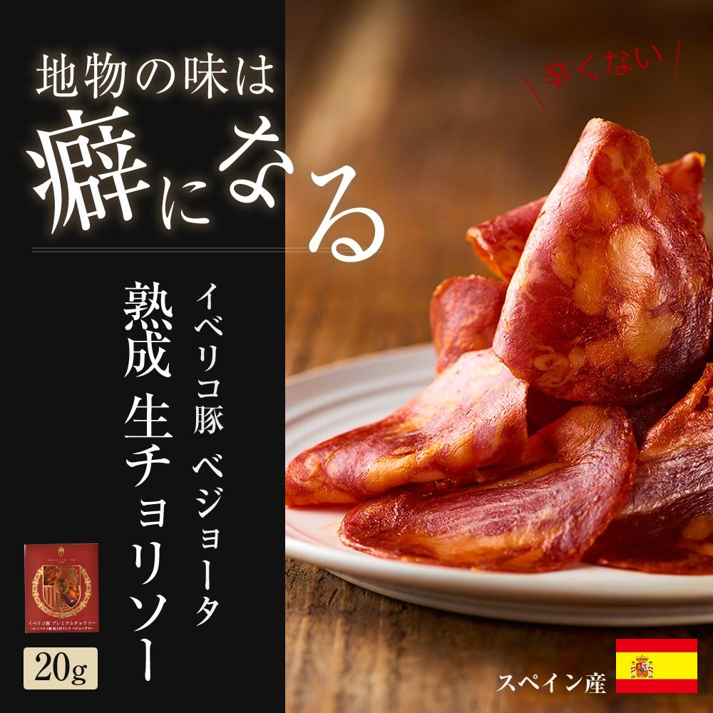 イベリコ豚 サラミ チョリソー プチギフト おつまみ 20g×2種 冷蔵 ※ サラミ チョリソー 20g ミニギフト