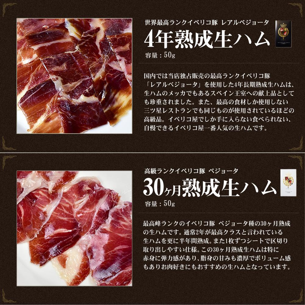 イベリコ豚 和牛 あいち鴨 生ハム 50g×6種 食べ比べセット 冷蔵 ※ 4年 牛 鴨 50g×6種 冷凍