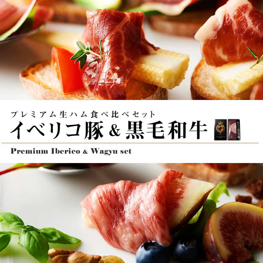 イベリコ豚 和牛 生ハム 50g×2種 食べ比べセット 冷蔵 ※ 4年 和牛 2種 冷凍