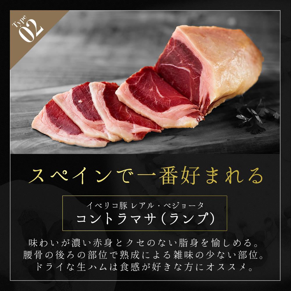 イベリコ豚 レアル・ベジョータ 生ハム ミニ原木 約350g ブロック 冷蔵 ※ レアル 約350g