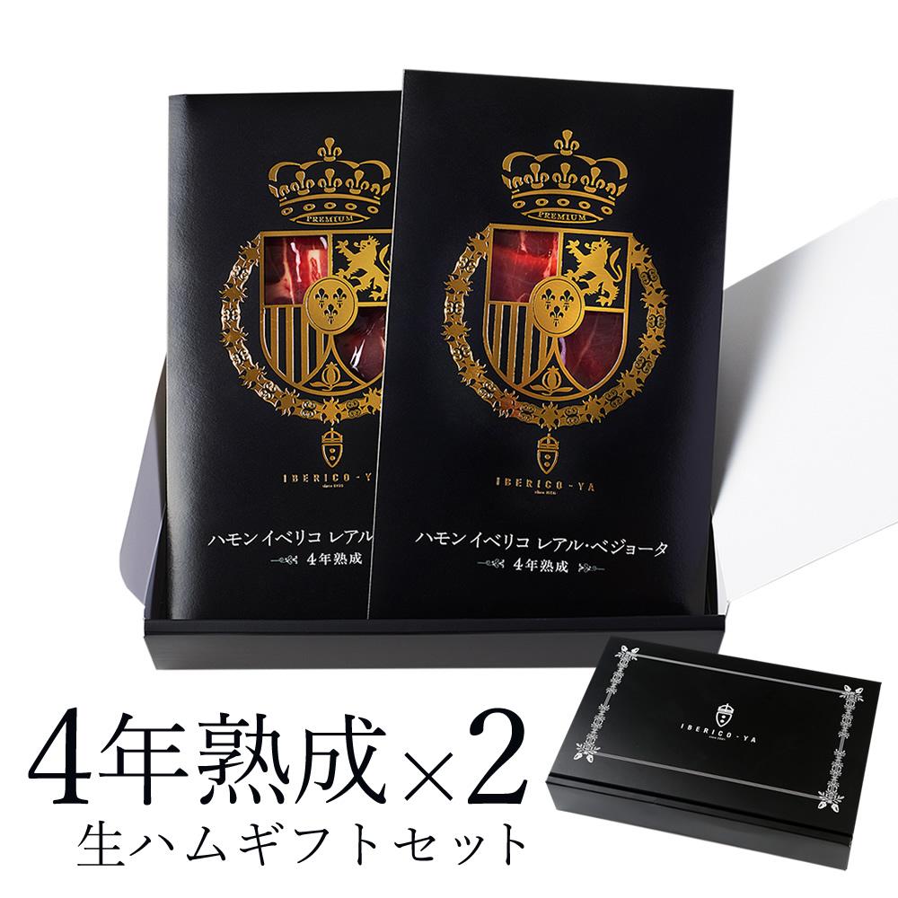 イベリコ豚 生ハム 4年熟成 50g×2 ギフトセット 冷蔵 ※ 4年 50g×2 BOOK箱