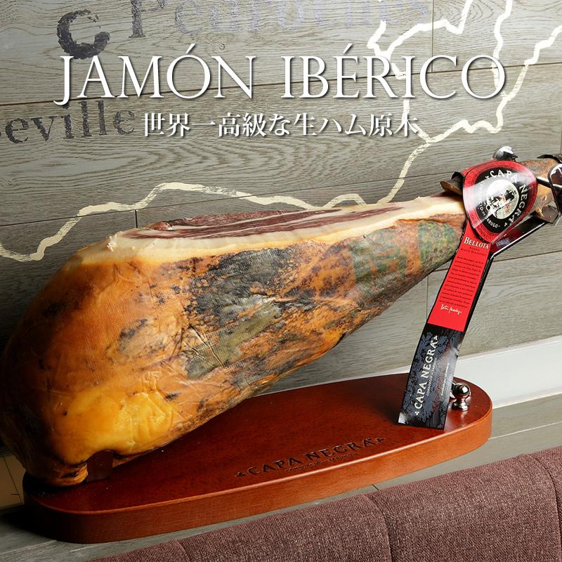 イベリコ豚 レアル・ベジョータ 生ハム原木  約7.5kg 4年熟成 1本 専用生ハム台&ナイフ付 約100人前 常温 ※ 原木セット 台付き