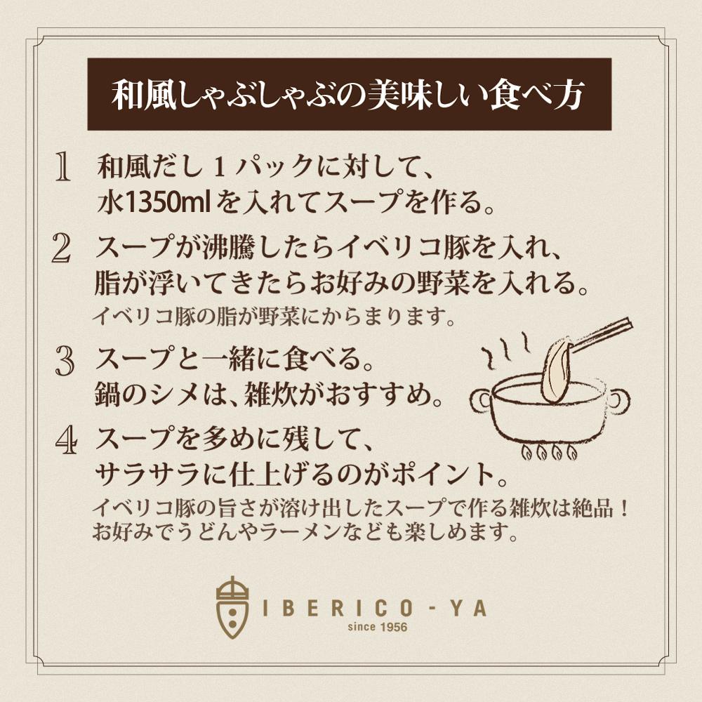 秘伝だしセット 豚しゃぶ専用 特製鍋だし 6袋×3〜4人前 濃縮還元 常温 ※ 秘伝だし 6PC