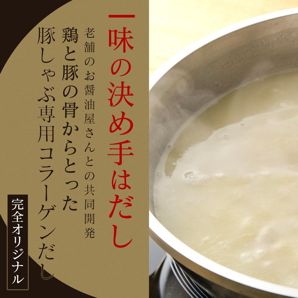 イベリコ豚 コラーゲン鍋セット 約3〜4人前 豚しゃぶ しゃぶしゃぶ だし付き 冷凍 ※コラ鍋セット