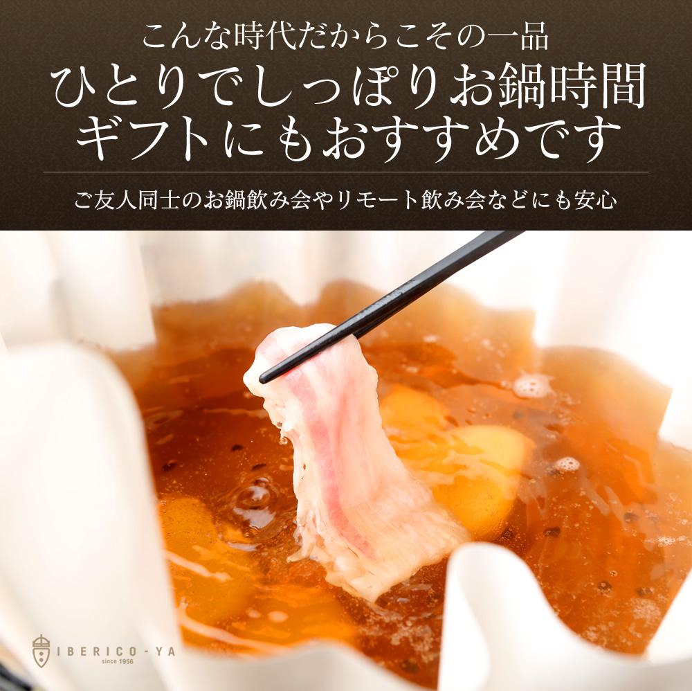 イベリコ豚 小鍋セット 約1〜2人前 豚しゃぶ しゃぶしゃぶ だし付き 冷凍 ※ 小鍋セット バラ200g だし1個 つくね3個