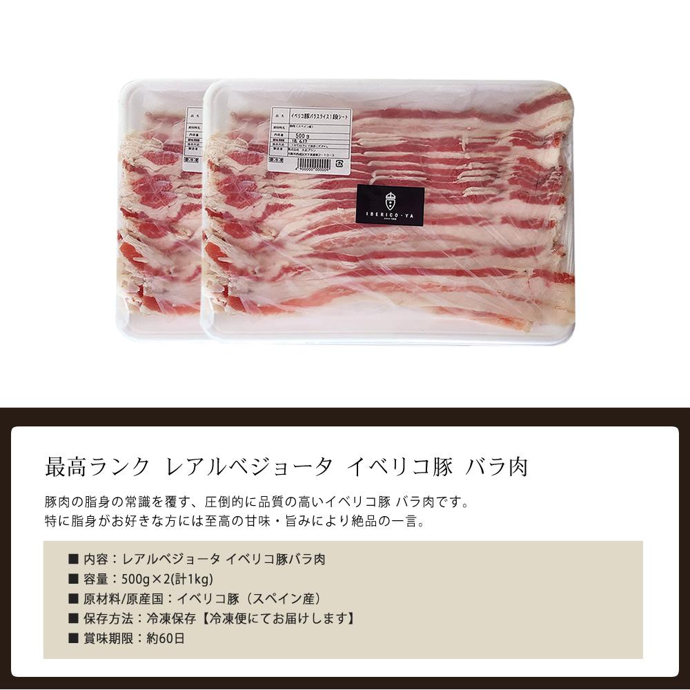 イベリコ豚 セボ バラスライス 500g 1.8mm厚カット しゃぶしゃぶ用 ※セボ バラ500g