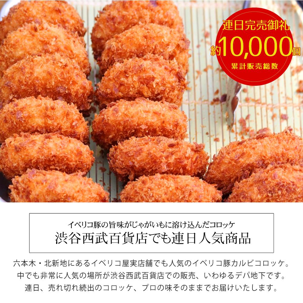 【リニューアルOPEN特価 25%OFF】イベリコ豚 とろける コロッケ 70g×10個入り 冷凍 ※ コロッケ 5個×2袋