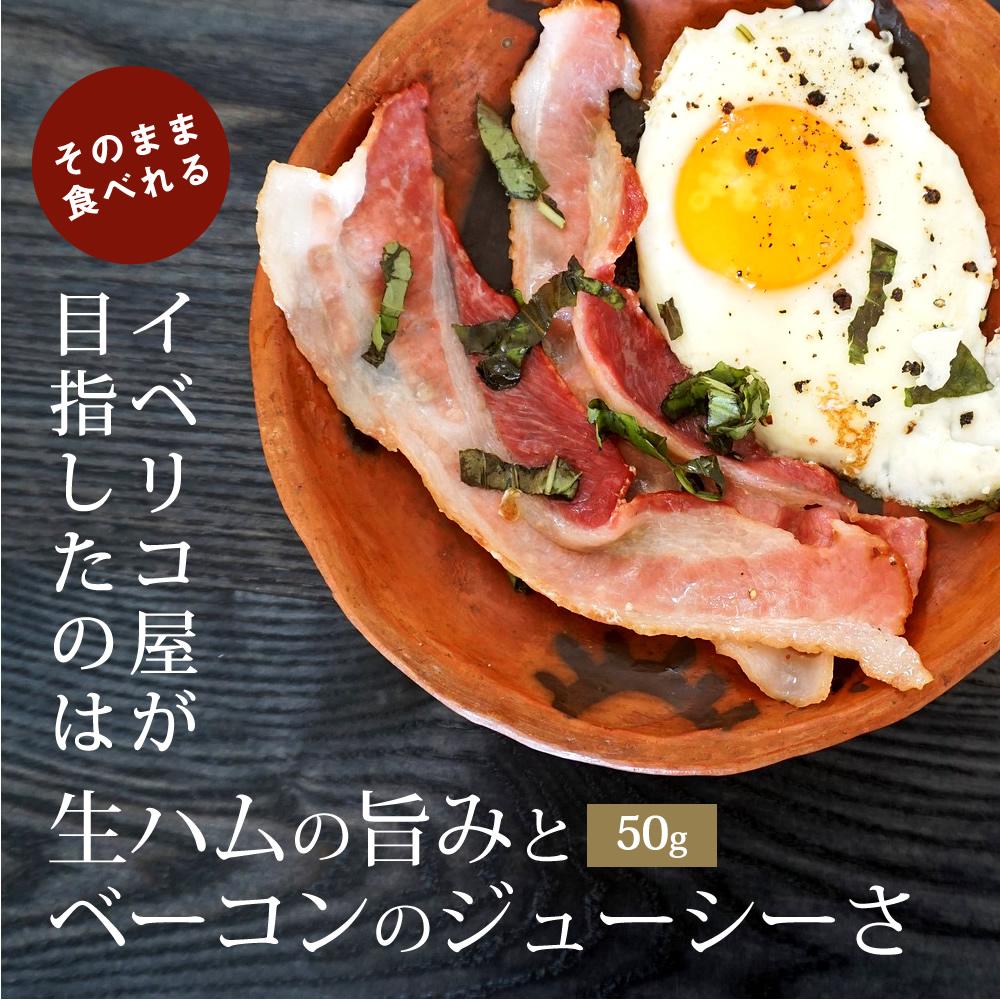 イベリコ豚 レアル・ベジョータ 生ベーコン 50g 冷蔵 ※ ベーコン 1PC