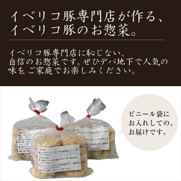 イベリコ豚 コロッケ&メンチカツ 計20個 計1.3kg 冷凍 ※ コロッケ 10個 ミンチカツ10個