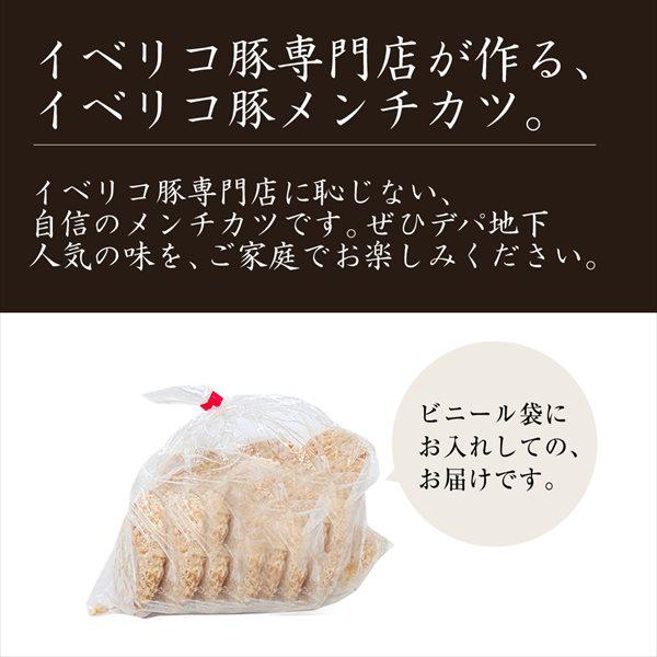 イベリコ豚 メンチカツ 60g×10個 冷凍 ※ ミンチカツ 10個