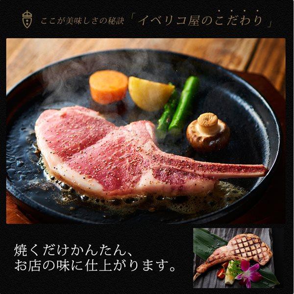 イベリコ豚 トマホークステーキ 1枚 約180〜200g 冷凍 ※ Lボーン 1枚 特大 180〜200g