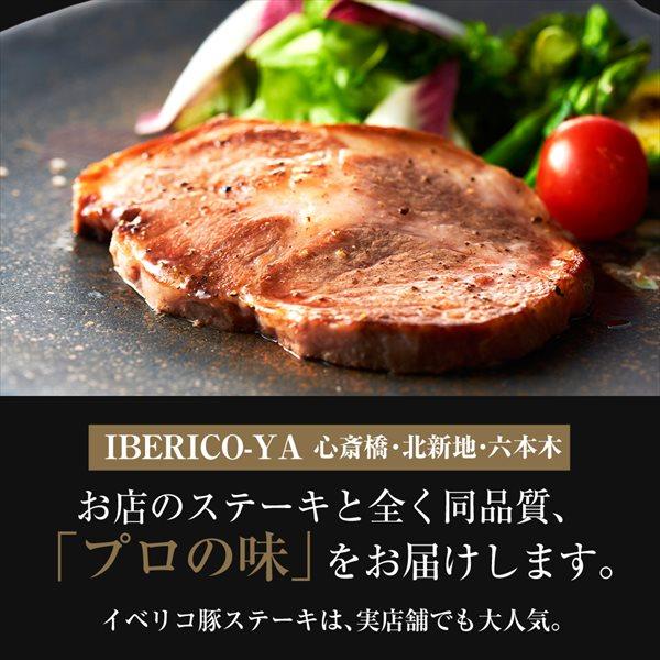 イベリコ豚 肩ロースステーキ 5枚入り 計500g  冷凍 ※ ロースステーキ 500g