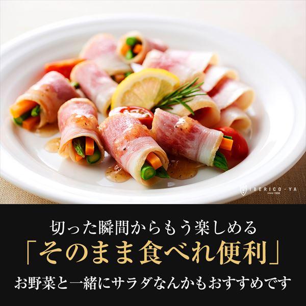 イベリコ豚 レアル・べジョータ トントロスモークハム 150〜300g 冷凍 ※ トントロハム