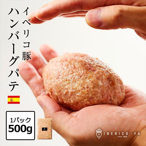 イベリコ豚 ハンバーグパテ 500g 味付き ミンチ 冷凍 ※ ハンバーグパテ 1PC