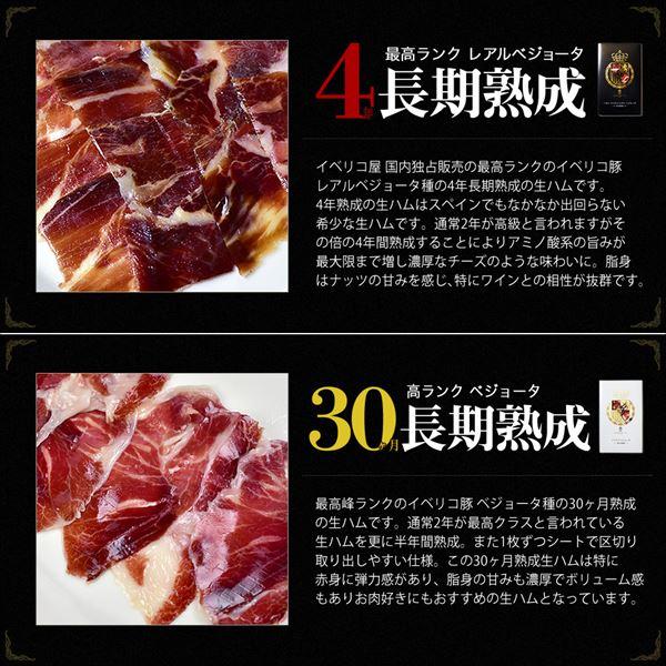 【リニューアル記念特価 20%OFF】イベリコ豚 生ハム 4年/30ヶ月熟成 50g×2種 食べ比べセット 冷蔵 ※ 4年 30ヶ月 50g×2種