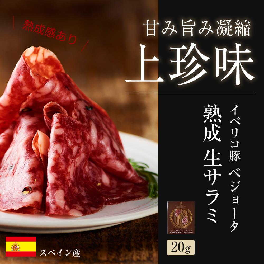 イベリコ豚 生ハム 3種×20g おつまみ ギフトセット 冷蔵 ※ 20g×3種 セラーノ サラミ チョリソー