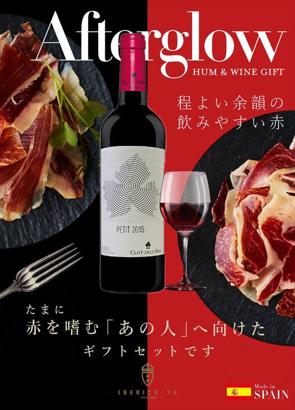 赤ワイン イベリコ豚 生ハム ギフト セット 冷蔵 ※クロット 赤 ワイン 4ham18