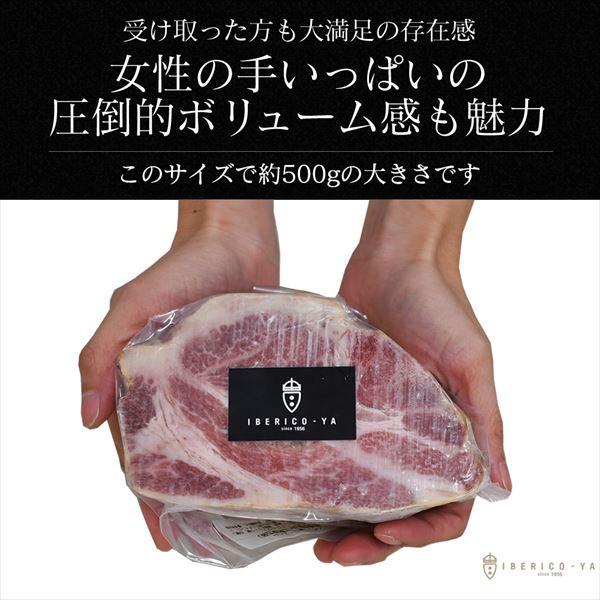 イベリコ豚 肩ロースハム 400g〜600g レアル・ベジョータ 冷凍 ※ 肩ロースハム 1PC