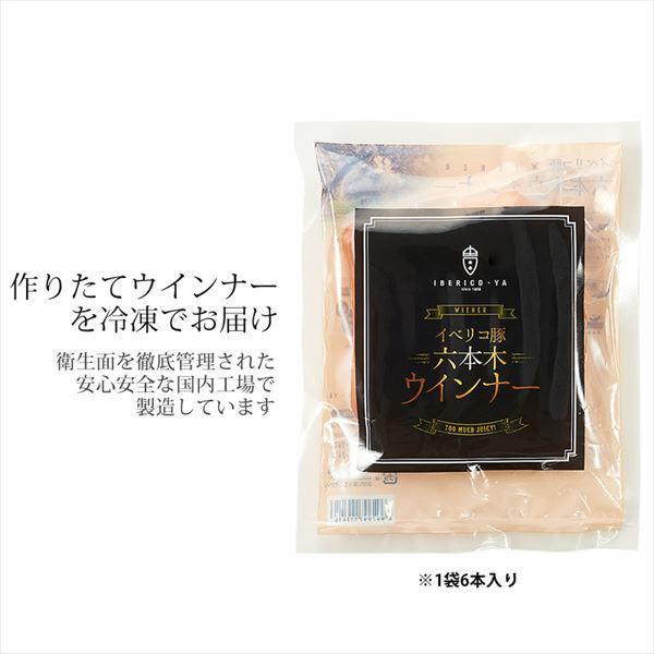 イベリコ豚 あらびきウインナー 6本 計180g IFFA金賞受賞 冷凍 ※ ウィンナー 1PC