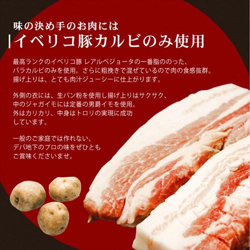 イベリコ豚 とろけるコロッケ 3個入り 冷凍 ※ 六本木コロッケ 1PC
