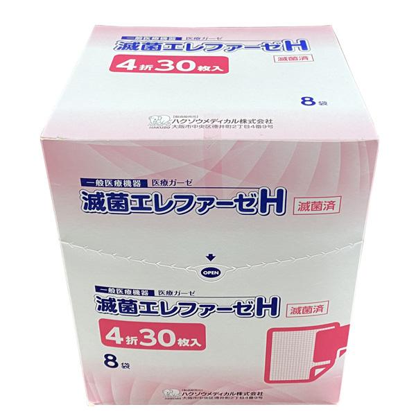 ハクゾウメディカル:ハクゾウ滅菌エレファーゼH 4折 感染症予防 感染症対策 ガーゼ マスクあて布 あてガーゼ 2330430