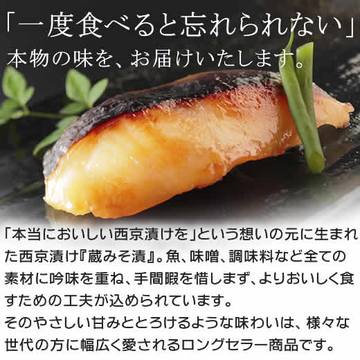蔵みそ漬(西京漬け) 一切れ包装詰合せ 『嵐山』 10切入 [G-10]
