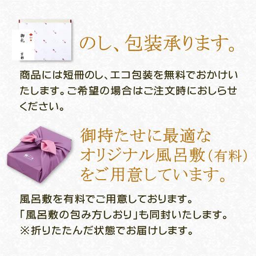 蔵みそ漬(西京漬け) 一切れ包装詰合せ 『貴船』 8切入 [G-8]