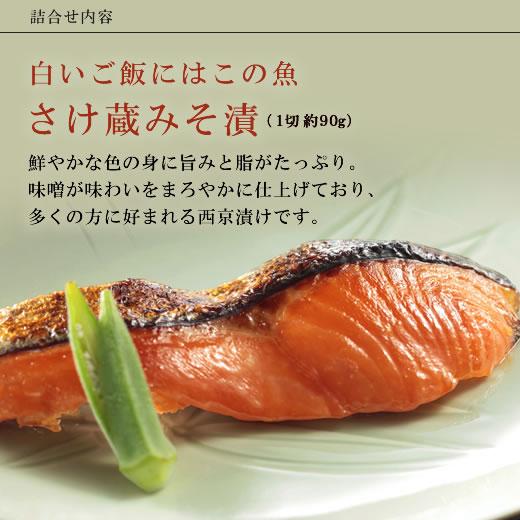 蔵みそ漬(西京漬け) 一切れ包装詰合せ 『祇園』 8切入 [R-8]