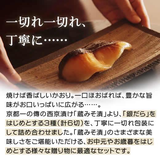 蔵みそ漬(西京漬け) 一切れ包装詰合せ 『醍醐』6切入[G-6]