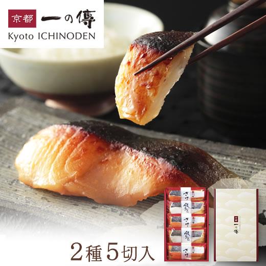 蔵みそ漬(西京漬け) 一切れ包装詰合せ 『白川』5切入[G-5]