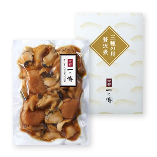 三種の貝 贅沢煮[T-40]
