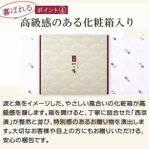 焼き蔵みそ漬(西京漬け) 詰合せ 『弁天』8切入[GY-8]