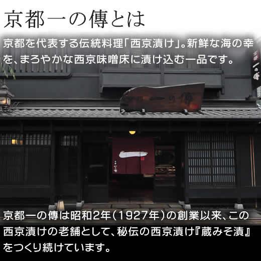 西京漬け 詰合せ 【蔵みそ漬 隠れた人気セット 4切入】 [WA-24]