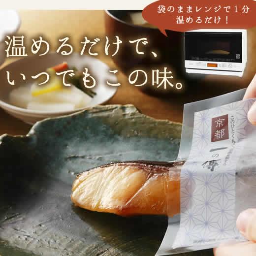 焼き蔵みそ漬(西京漬け) 一切れ包装詰合せ 『結』2切+ご飯の友2種[TY-4]