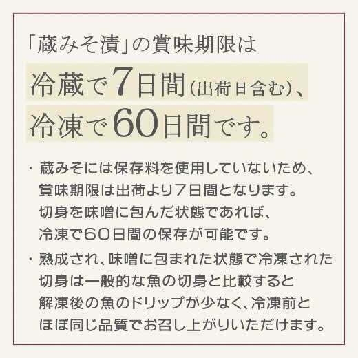 銀だら厚切り 蔵みそ漬(西京漬け) 一切れ包装詰合せ 『極味』8切入[KG-8]