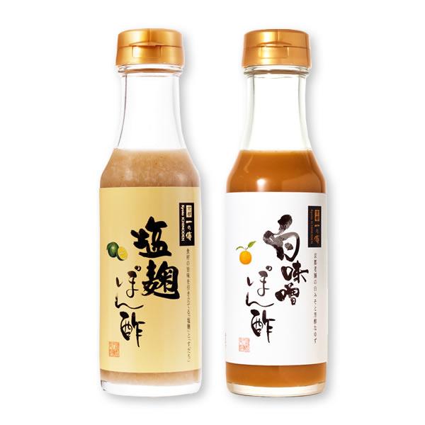 京都一の傳特製 塩麹ぽん酢 白味噌ぽん酢 2本セット [D-35]