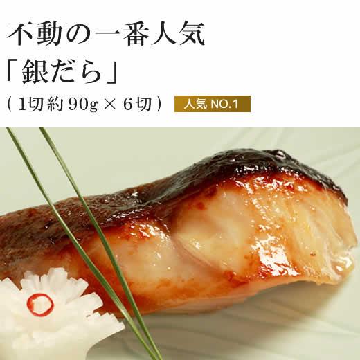 【大人気プレミアムセット 10切】 銀だら 金目鯛 蔵みそ漬 [S-28]
