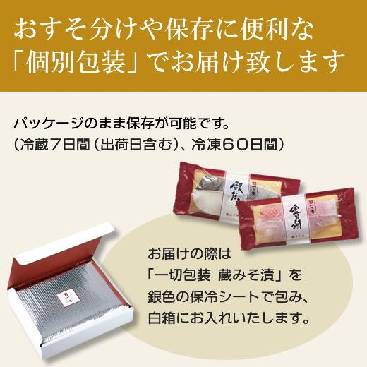 [WEB限定]【食べ比べセット 10切入】 銀だら 金目鯛 さけ さば 銀ひらす 蔵みそ漬 [WA-17]