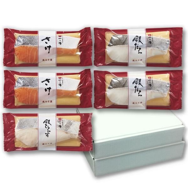 【「西京漬の日」記念セット】 銀だら さけ 銀ひらす 蔵みそ漬 10切[S-23]