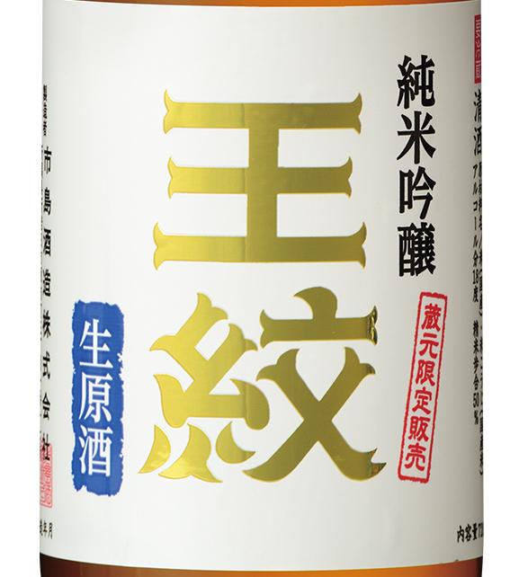 王紋 純米吟醸 生原酒 720ml 【酒蔵限定品】 ※クール便