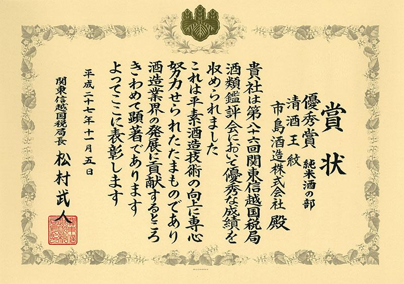 夢 純米吟醸 720ml (箱入り)