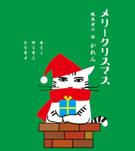 【トラヲラベル】 かれん 純米甘口 (メリークリスマス) 500ml アクリルケース入り