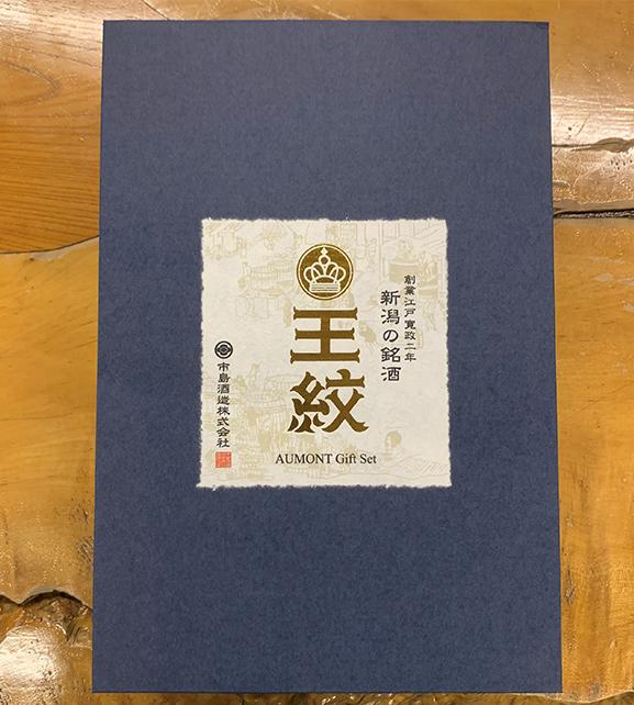 【送料込み】 王紋 新酒セット (しぼりたて生原酒 720ml×2本)