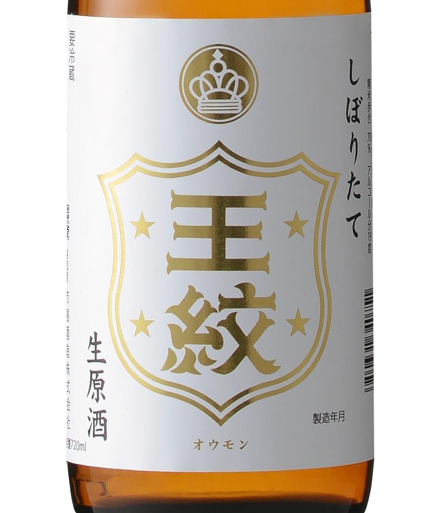 王紋 しぼりたて生原酒 1800ml ※クール便